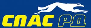 Логотип компании Спас-РД
