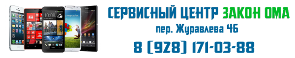 Логотип компании Закон Ома