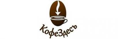 Логотип компании КофеЗдесь