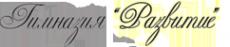 Логотип компании Развитие
