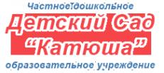 Логотип компании Катюша
