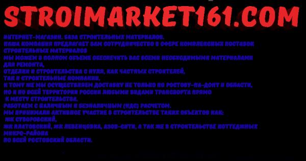 Логотип компании СтройМаркет161