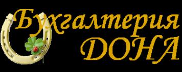 Логотип компании Бухгалтерия Дона