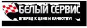 Логотип компании Белый сервис Юг