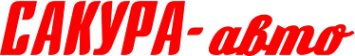 Логотип компании Сакура-авто
