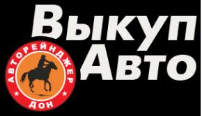 Логотип компании Выкуп Авто