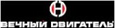 Логотип компании Вечный двигатель