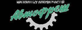 Логотип компании Avto-fresh