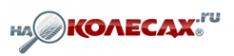 Логотип компании На Колесах.ru