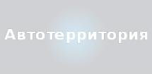 Логотип компании Автотерритория