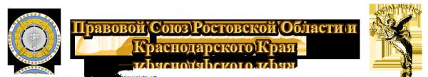 Логотип компании Правовой Союз Ростовской Области