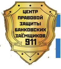 Центр правовой защиты банковских заемщиков в ростове-на-дону