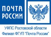 Логотип компании Управление Федеральной почтовой связи Ростовской области