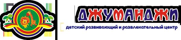 Логотип компании Джуманджи