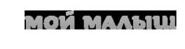 Логотип компании Мой Малыш
