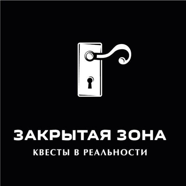 Логотип компании Закрытая Зона квесты в реальности