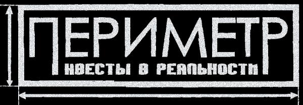 Логотип компании Периметр