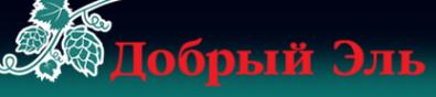Логотип компании Добрый Эль