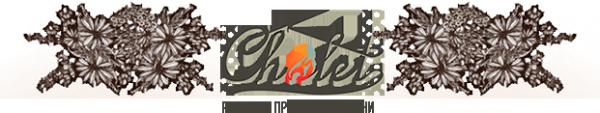 Логотип компании Chalet
