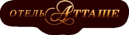 Логотип компании Атташе
