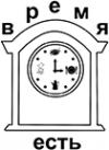 Логотип компании Время есть