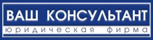 Логотип компании Ваш консультант