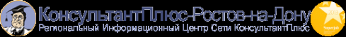 Логотип компании Консультант Плюс