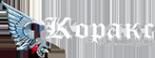 Логотип компании Коракс