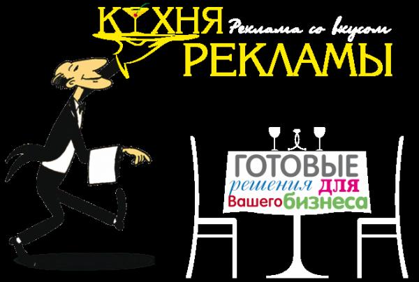 Логотип компании КУХНЯ РЕКЛАМЫ print