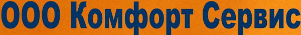 Логотип компании Комфорт Сервис