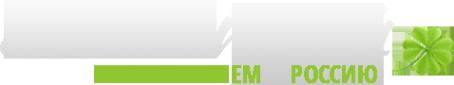 Логотип компании Зеленстрой