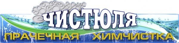 Логотип компании Чистюля
