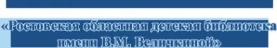 Логотип компании Детская областная библиотека им. В.М. Величкиной