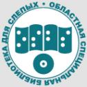 Логотип компании Ростовская областная специальная библиотека для слепых