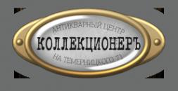 Логотип компании Антиквариат-Ростов.ru