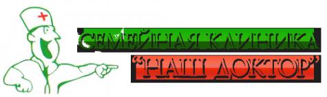 Логотип компании Наш доктор