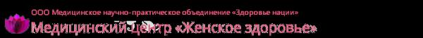 Логотип компании Женское Здоровье