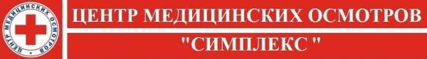 Логотип компании Симплекс