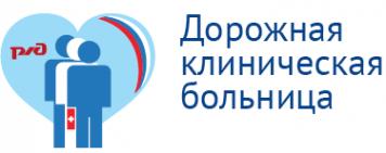 Логотип компании Дорожная клиническая больница