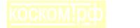 Логотип компании Коском