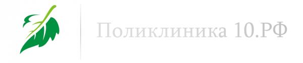 Логотип компании Городская поликлиника №10