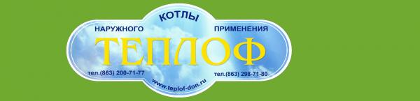 Логотип компании КОТЛЫ ТЕПЛОФ