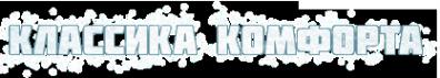 Логотип компании Классика комфорта