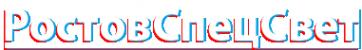 Логотип компании Ростовспецсвет