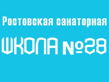 Логотип компании Санаторная школа-интернат №28 для детей нуждающихся в длительном лечении