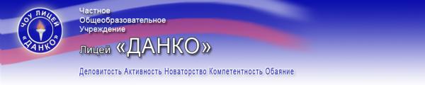 Логотип компании Данко