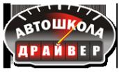 Логотип компании Драйвер 161
