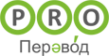 Логотип компании PRO-Перевод