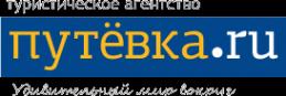 Логотип компании Путевка.ru