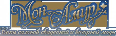 Логотип компании Мон Амур